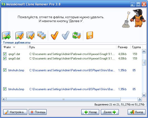 Moleskinsoft clone remover 3 1 скачать через торрент трекер.